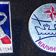 Отдается в дар Значки серий «Городá РСФСР» СССР