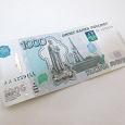 Отдается в дар 1000 рублей