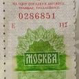 Отдается в дар Билетик билет 2002г