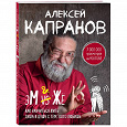 Отдается в дар Книга А.Капранова «эМ vs Жё»