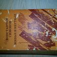 Отдается в дар Книга б/у «Живые и мертвые» К. Симонов