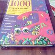 Отдается в дар Книга по русскому языку