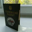 Отдается в дар Обложка на тех.паспорт времён СССР