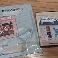 Отдается в дар Журнал и диск про кукольный домик