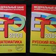 Отдается в дар Подготовка к ЕГЭ — русский язык, математика, литература, история, обществознание