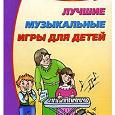 Отдается в дар Книга «Лучшие музыкальные игры для детей»