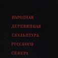 Отдается в дар Книга «Народная деревянная скульптура русского севера»