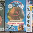 Отдается в дар Книги (мистика, НЛО)