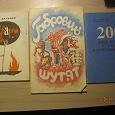 Отдается в дар юмор авторский СССР можно для коллекции