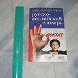 Отдается в дар Русско-английский словарь