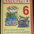 Отдается в дар Учебное пособие по математике 6 кл.