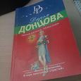 Отдается в дар Книга Д.Донцовой