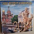 Отдается в дар Календарь Санкт-Петербург в коллекцию