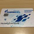 Отдается в дар Пластиковая карта Газпромнефть