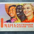 Отдается в дар Открытки СССР «8 Марта» (60-е годы)