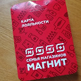 Отдается в дар Карта магазина «Магнит»