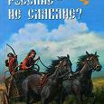 Отдается в дар книга Александр Пересвет. Русские – не славяне?