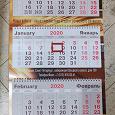 Отдается в дар Календарь настенный 2020 года
