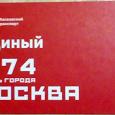 Отдается в дар Проездной метро 874 Москвы