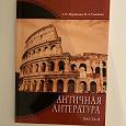 Отдается в дар Пособие по античной литературе