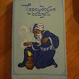 Отдается в дар книга «Персидские сказки»