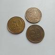 Отдается в дар 50 рублей