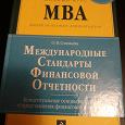 Отдается в дар книга О.В. Соловьёв. Полный курс МВА. Международные стандарты финансовой отчётности