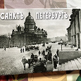 Отдается в дар Открытки «Старый Петербург»