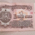 Отдается в дар Банкнота 1 лев 1974 года Болгария