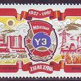 Отдается в дар Профсоюзы. Марка Монголии 1987 год. MNH.
