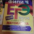 Отдается в дар Методичка для подготовки к ЕГЭ по математике