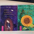 Отдается в дар Книги серии «Мир добра»