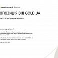Отдается в дар Знижка від Gold.ua 15% та Yakaboo 100 грн