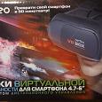 Отдается в дар VR очки