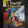 Отдается в дар Д.Донцова «Покер с акулой»