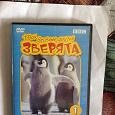 Отдается в дар DVD диск, пингвины