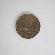 Отдается в дар Монета 3 копейки, 1991 год