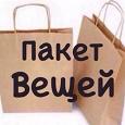 Отдается в дар Женские вещи 42 р-р