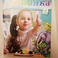 Отдается в дар Детский христианский журнал «Тропинка»