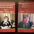 Отдается в дар Две книги о здоровье и Владикавказе.