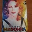 Отдается в дар Биография певицы Мадонны