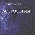Отдается в дар Астрология