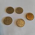 Отдается в дар Монетки 10 копеек