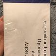 Отдается в дар Книга А. Лефевр Производство пространства