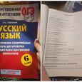 Отдается в дар Гиа русский язык 6 класс