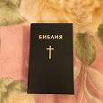 Отдается в дар библия