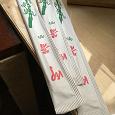 Отдается в дар Палочки для суши