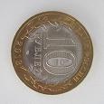 Отдается в дар Монета би-металл 10 рублей, Республика Дагестан.