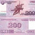 Отдается в дар 200 вон Северная Корея UNC…