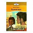 Отдается в дар Книги серии романов о любви